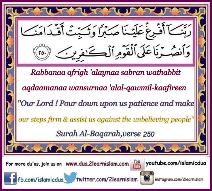 Dua for Patience, Success and victory over your Enemies - Islamic Du